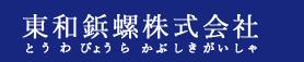 東和鋲螺株式会社